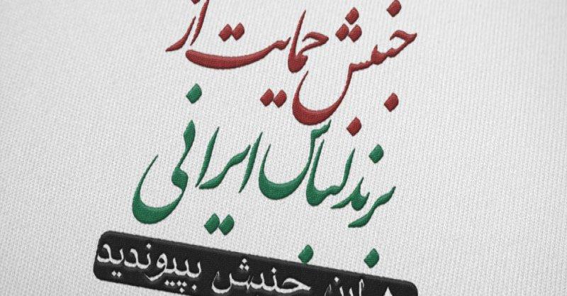 جنبش حمایت از برند لباس ایرانی آغاز شد